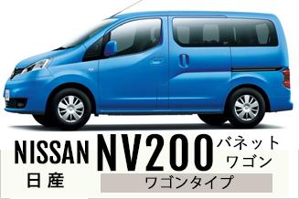 NV200バネット ワゴン