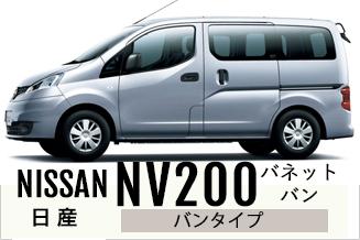NV200バネット バン
