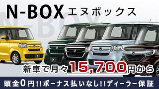 ホンダ N-BOX カーリース
