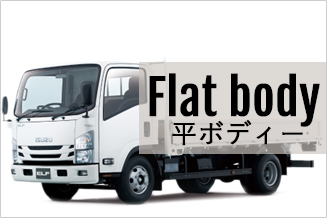 31新古トラック(平ボディー)
