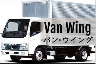 33新古トラック(バン・ウイング)
