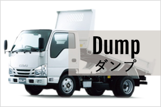 新古トラック(ダンプ)