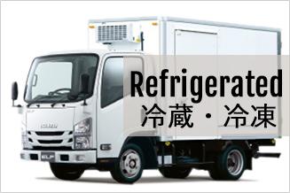 34新古トラック(冷凍・冷蔵)