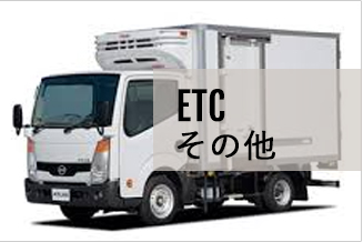 新古トラック(その他)