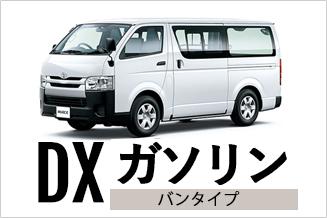 ハイエースバン DX ガソリン