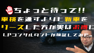 車検 カーリース