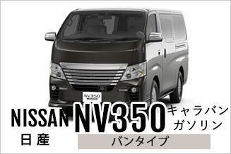 NV350キャラバン バン