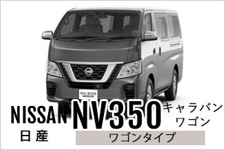 NV350キャラバン ワゴン