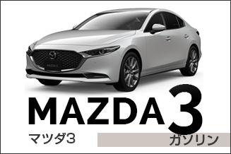 マツダ3セダン
