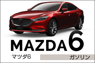 マツダ6セダン/ ガソリン
