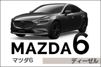 マツダ6セダン/ディーゼル