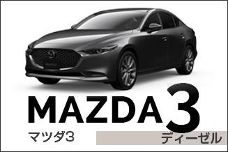 マツダ3セダン/ディーゼル