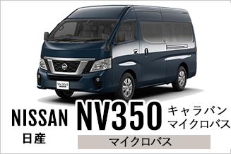 NV350キャラバンマイクロバス