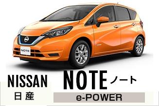ノート e-POWER