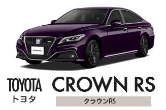 クラウン RS