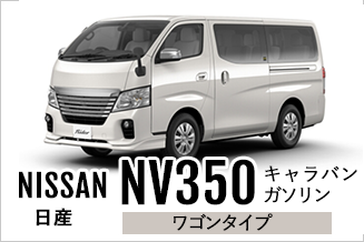 NV350 キャラバンバン ガソリン